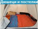 Dusheci_postelki