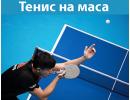 Tenis_na_masa