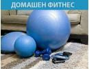 Domashen_fitnes